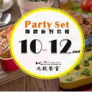 聯歡派對套餐 - 10-12人 - 荃灣分店