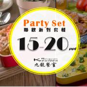 聯歡派對套餐 - 15-20人 - 荃灣分店