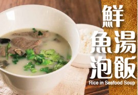 Rice in Seafood Soup